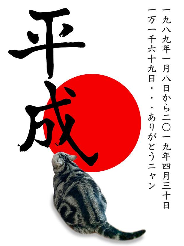 sumomo365_201903_Heisei_01.jpg